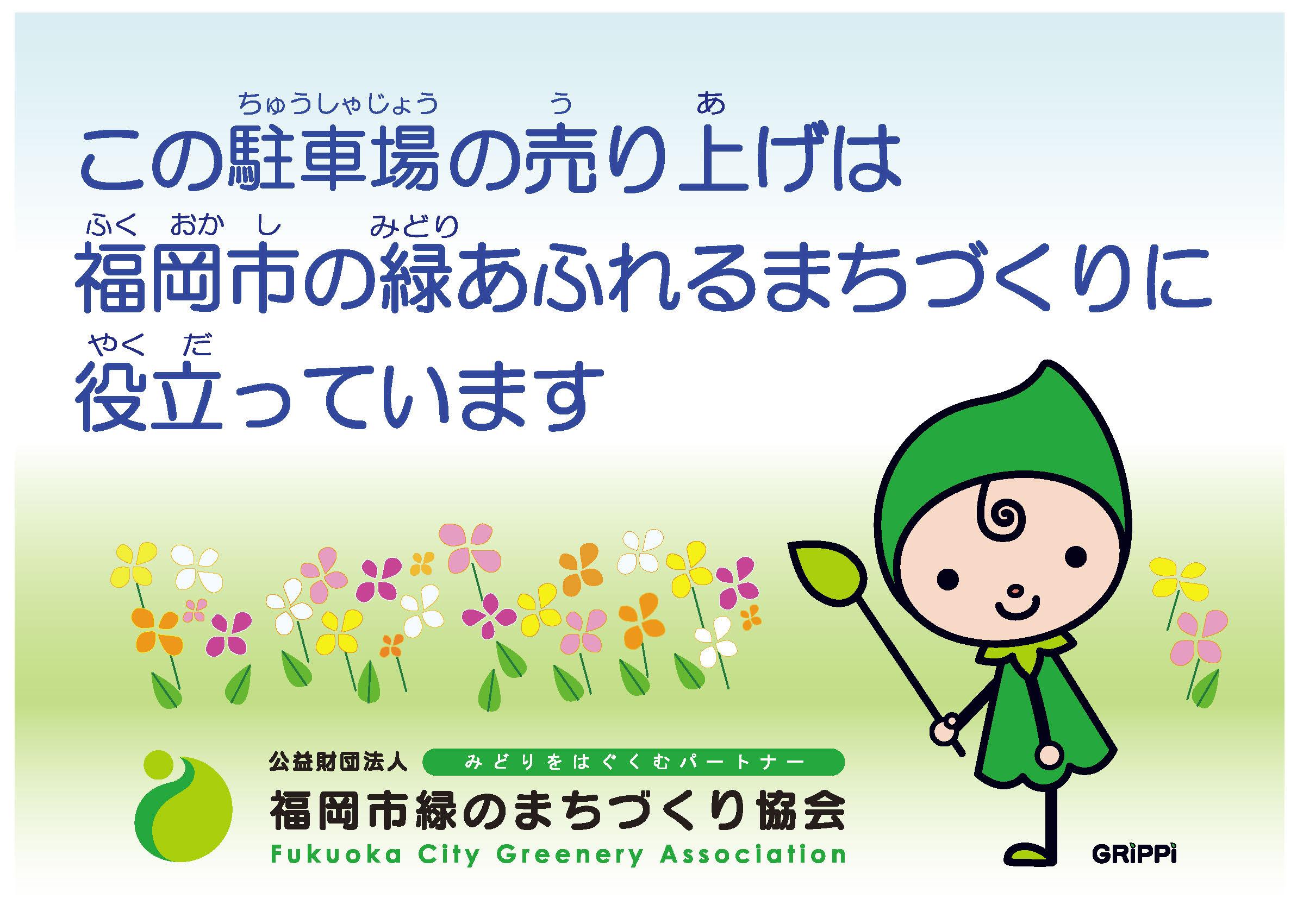 http://www.midorimachi.jp/blog/%E9%A7%90%E8%BB%8A%E5%A0%B4%E5%BC%B5%E3%82%8A%E7%B4%99.jpg