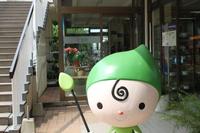 植物園売店グリッピ画像 008.jpgのサムネール画像