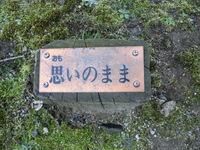130217 梅園7分 「思いのまま」.JPG