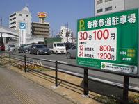 3.12参道花壇植樹 014.jpg