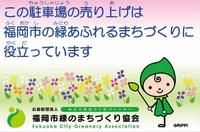 ○駐車場花壇立て札1.jpgのサムネール画像