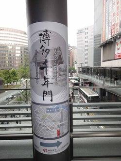 k08 博多駅ー千年門.jpg