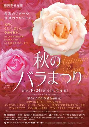 秋のバラまつり2014表.jpg