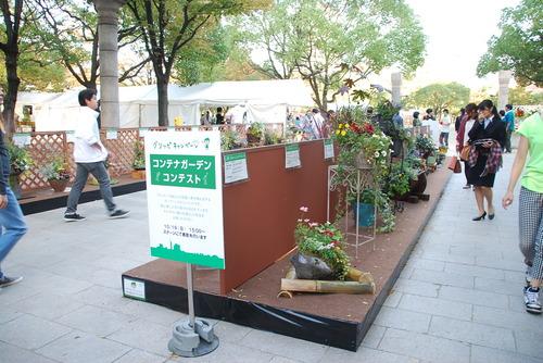 コンテナガーデンコンテスト2014.JPG