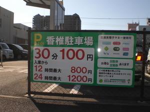 10 香椎駐車場案内板.JPG