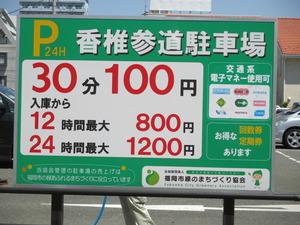 7 香椎参道駐車場案内板.JPG
