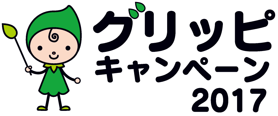 http://www.midorimachi.jp/blog/kgri2017.jpg